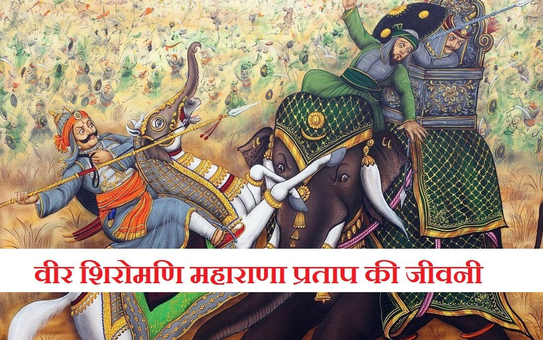battle-of-haldigati-history-of-maharana-pratap