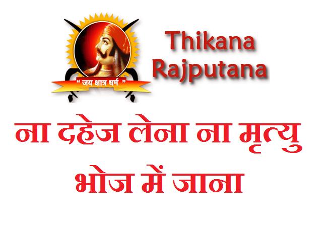 thikanarajputana-dahej-pratha-mrityu-bhoj-virodh
