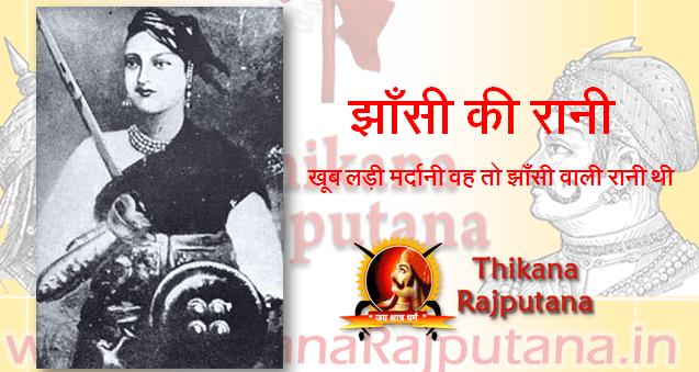 jhansi-ki-rani-poem-khoob-ladi-mardani-woh-to-jhansi-wali-rani-thi