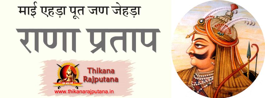 maharana-pratap-cover-facebook
