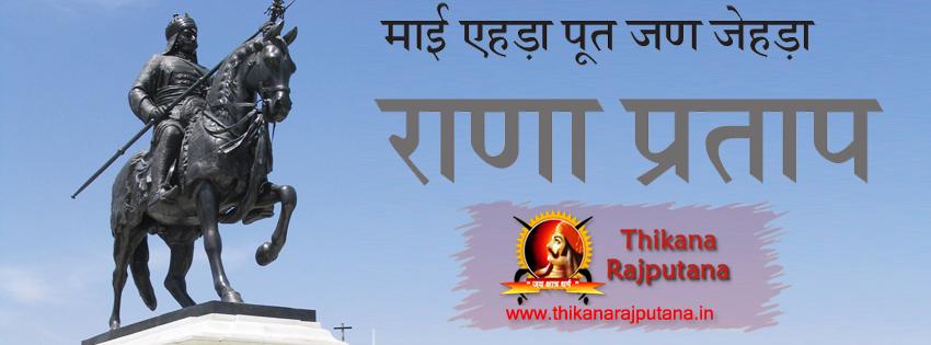maharana-pratap-facebook-cover