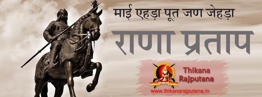 maharana-pratap-singh-facebook-cover-moti-magri