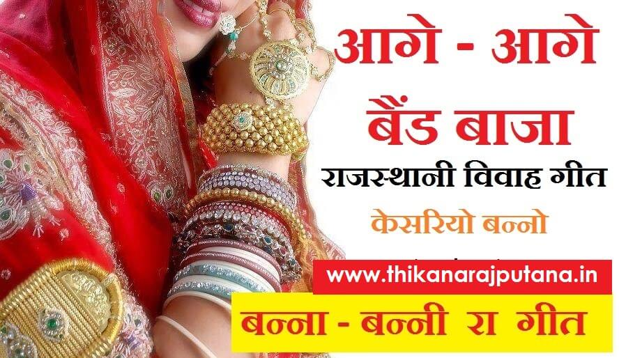 Rajasthani Songs Mp3 Free Download For Marriage आगे