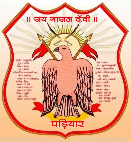 padhiyar rajput logo