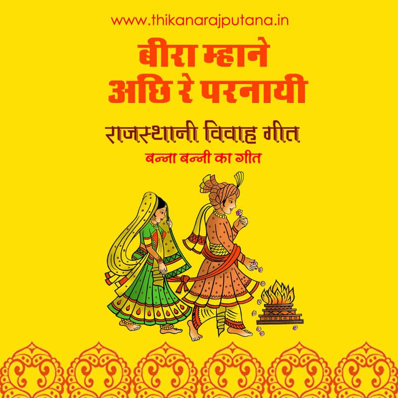 Thikana Rajputana - Collection of Rajputi Song, Rajput Logo